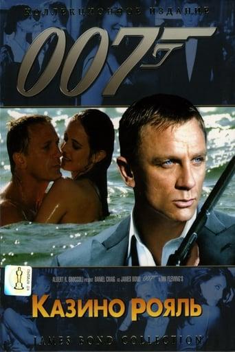 007: Казино Рояль