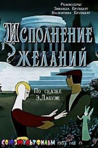 Poster of Исполнение желаний