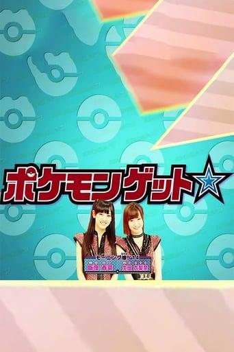 ポケモンゲット☆TV