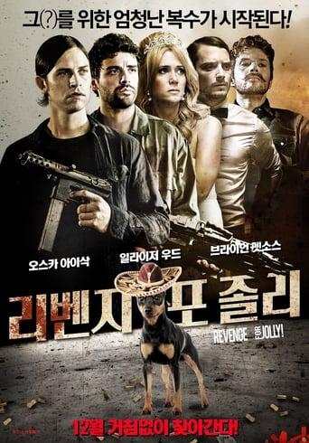 Poster of Revenge for Jolly!