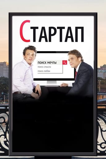 Poster of Startup