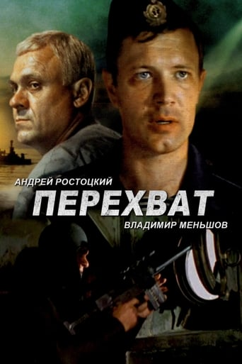Poster of Interception
