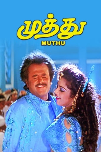 Poster of Muthu