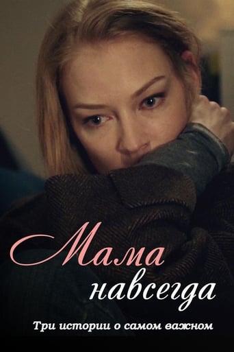 Poster of Мама навсегда
