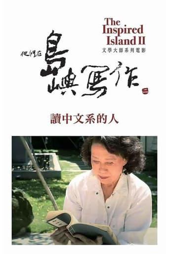 他們在島嶼寫作:讀中文系的人