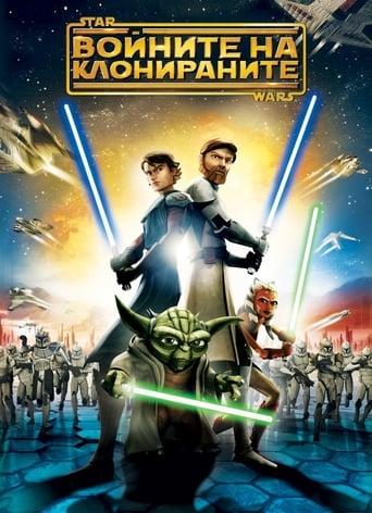 Междузвездни войни: Войната на клонираните