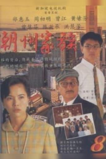 The Teochew Family