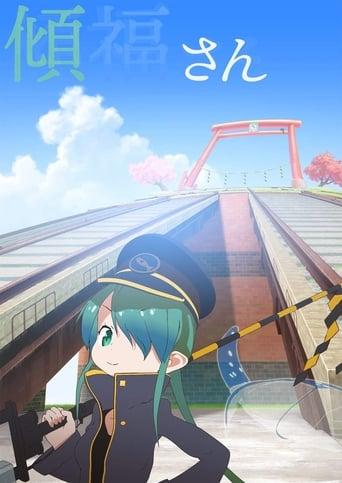 Poster of Keifuku-san