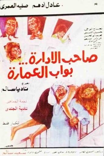 Poster of Sahib al'iidarat bawwab aleamara