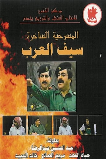 Watch The Sword of the Arabs full movie online 1337x