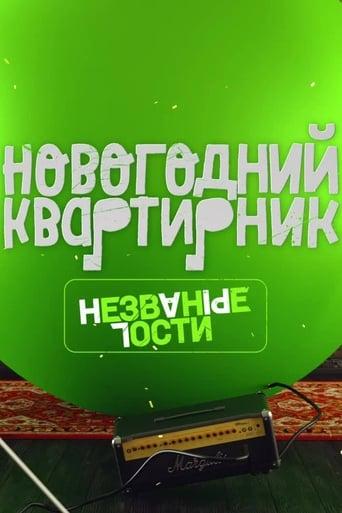 Poster of Квартирник НТВ у Маргулиса. Новогодний выпуск. Незваные гости