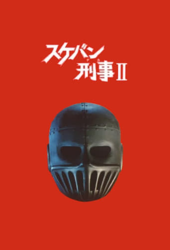 Watch Sukeban Deka II: Legend of the Iron Mask Online Free Movie Now
