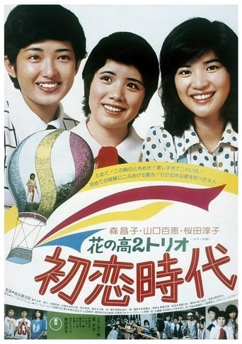 Watch Time of First Love 1975 full online free