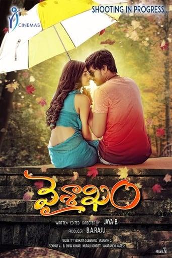 Vaisakham Movie Poster