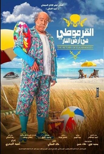 Poster of Al-Armouti Fe Ard El-Nar