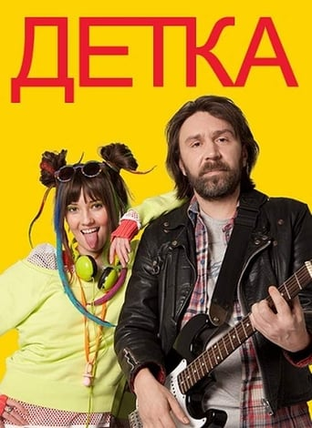 Poster of Детка