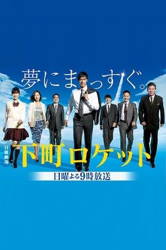 Poster of Shitamachi Rocket