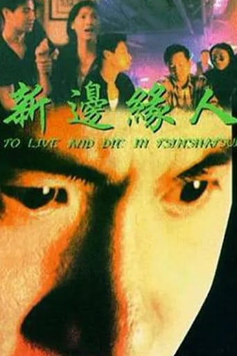 Poster of 新邊緣人