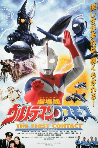 Ultraman Cosmos 1: The First Contact