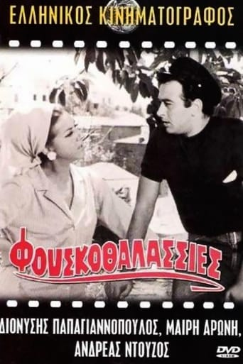 Poster of Φουσκοθαλασσιές
