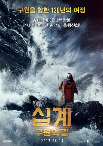 Watch The Ten Commandments: The Movie 2016 full online free