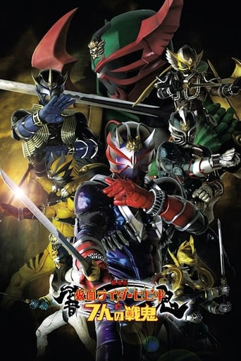 Poster of Kamen Rider Hibiki The Movie: Hibiki & The Seven War Oni
