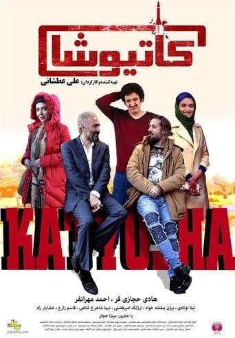 Poster of Katyusha