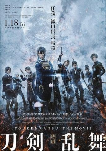 Poster of Touken Ranbu the Movie