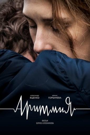 Aritmiya (2017)