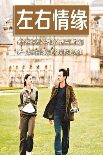 Poster of 左右情緣