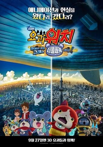 Poster of Yo-Kai Watch, Le Film