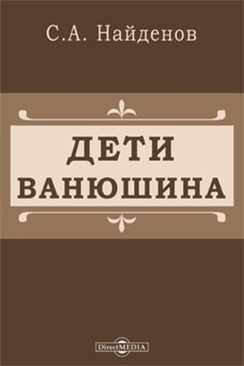 Poster of Vanyushin's children
