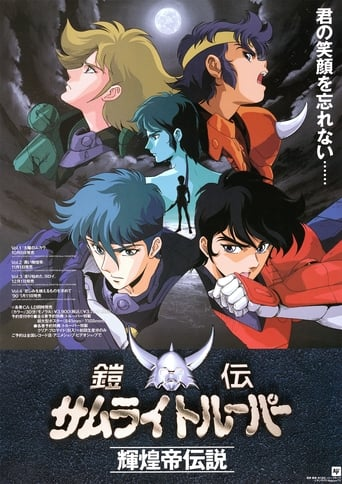 Poster of Ronin Warriors: Legend of the Inferno Armor