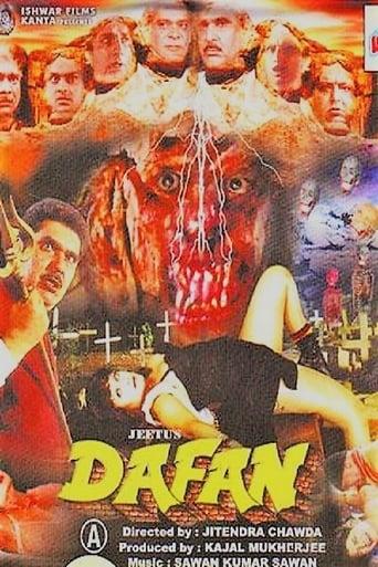 Poster of Dafan
