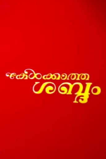 Poster of Kelkatha Sabdam