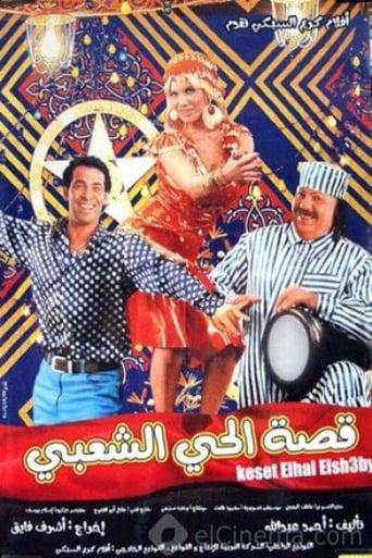 Poster of قصة الحي الشعبي
