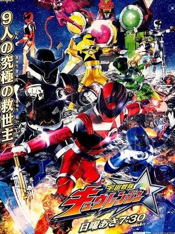 Poster of Uchuu Sentai KyuuRanger
