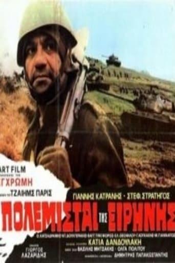 Poster of Οι πολεμιστές της ειρήνης