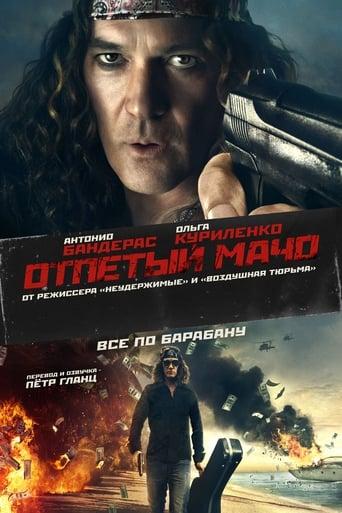 Poster of Отпетый мачо