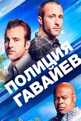 Poster of Полиция Гавайев