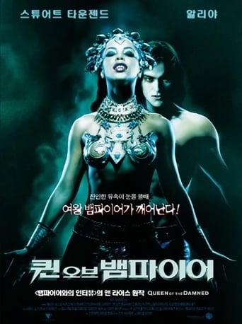 퀸 오브 뱀파이어