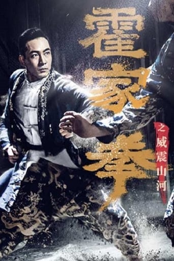 Poster of Shocking Kung Fu of Huo's
