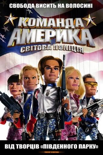 Команда Америка: Світова поліція