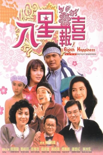 Poster of The Eighth Happiness