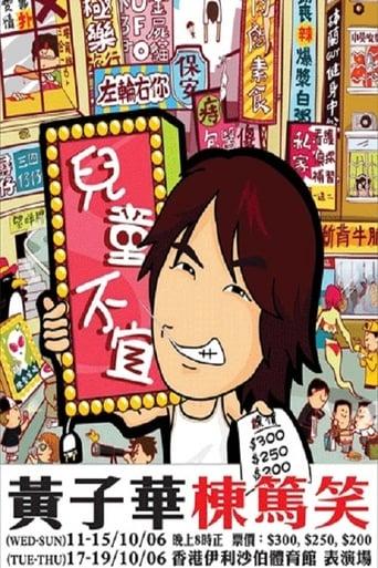 Dayo Wong Talk Show 2006