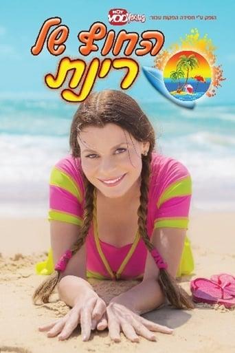 Poster of Rinat Beach