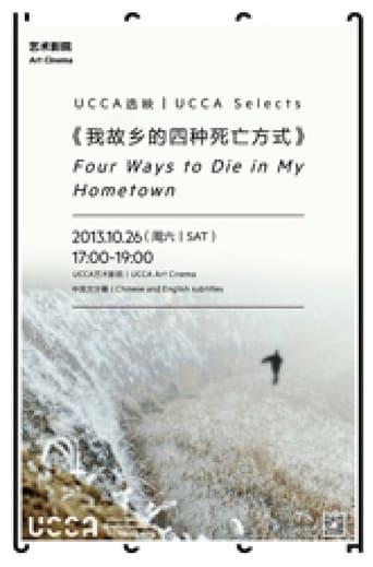 Four Ways to Die in My Hometown