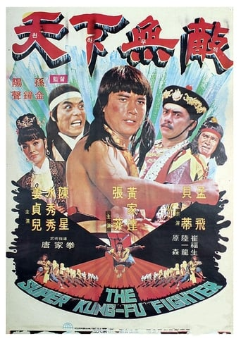 Poster of The Super Kung-Fu Fighter