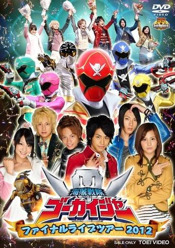 Poster of 海賊戦隊ゴーカイジャー ファイナルライブツアー2012