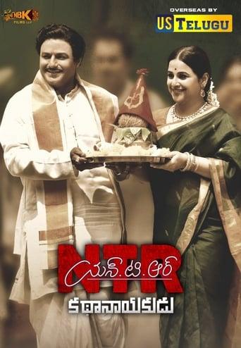 Poster of N.T.R: Kathanayakudu